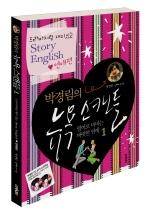 드라마처럼 재미있는 Story Engl 박경림의 뉴욕 스캔들. 1