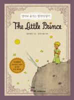 THE LITTLE PRINCE: 영어로 즐기는 명작의 향기