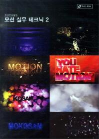 모션 실무 테크닉. 2(DVD)