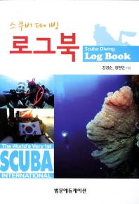 스쿠버 다이빙 로그북