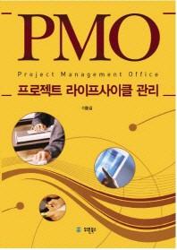 PMO 프로젝트 라이프사이클 관리
