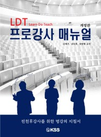 LDT 프로강사 매뉴얼