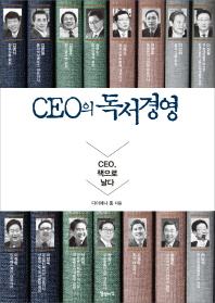 CEO의 독서경영