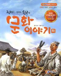 지혜를 키워주는 한국의 문화이야기(하)