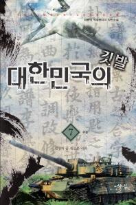 대한민국의 깃발. 7(완결): 전쟁의 꿈 새로운 시작