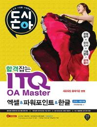 돈시아 합격잡는 ITQ OA Master 엑셀&파워포인트&한글(2010 사용자용)