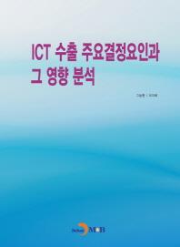 ICT 수출 주요결정요인과 그 영향 분석