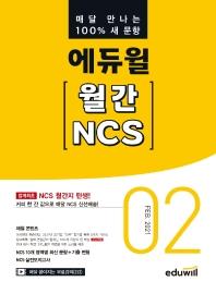 에듀윌 월간 NCS(2021년 2월호)