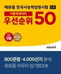 에듀윌 한국사능력검정시험 심화 기출빅데이터 우선순위 50