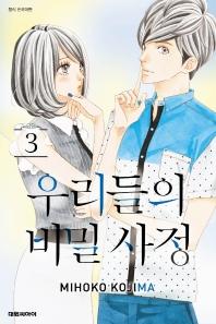우리들의 비밀 사정. 3
