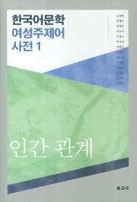 한국어문학 여성주제어 사전. 1: 인간 관계