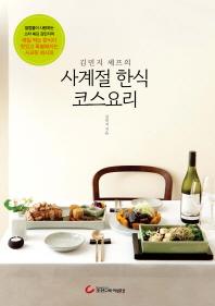 김민지 셰프의 사계절 한식 코스요리