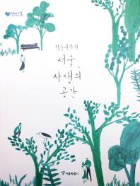 서울, 사색의 공간
