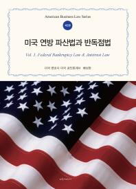 미국 연방 파산법과 반독점법