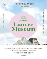 90일 밤의 미술관: 루브르 박물관