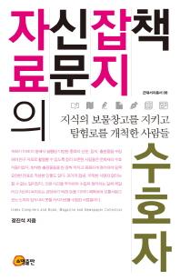 책 잡지 신문 자료의 수호자