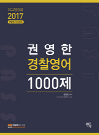 이그잼경찰 권영한 경찰영어 1000제(2017)