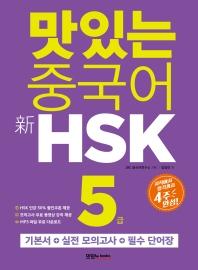맛있는 중국어 신HSK 5급