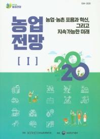 농업전망. 1(2020)