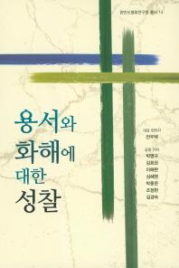 용서와 화해에 대한 성찰