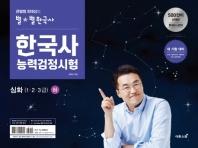 큰별쌤 최태성의 별별한국사 한국사능력검정시험 심화(1,2,3급)(하)
