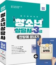 청소년상담사 3급 한방에 끝내기(2021)
