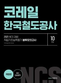 코레일 한국철도공사 직업기초능력평가 봉투모의고사 10회분(2021)