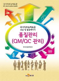 품질관리(QM/QC 관리)