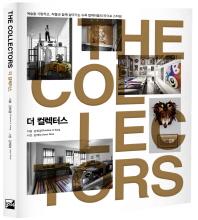 더 컬렉터스(The Collectors)