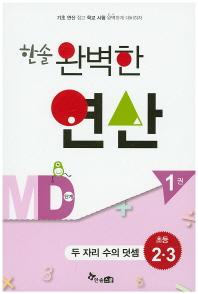 한솔 완벽한 연산 MD단계. 1(초등 2 3): 두 자리 수의 덧셈