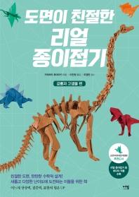 도면이 친절한 리얼 종이접기: 공룡과 고생물 편