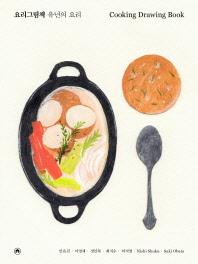 요리 그림책: 유년의 요리