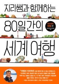 지리쌤과 함께하는 80일간의 세계 여행: 아시아 유럽편