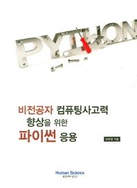 비전공자 컴퓨팅사고력 향상을 위한 파이썬 응용