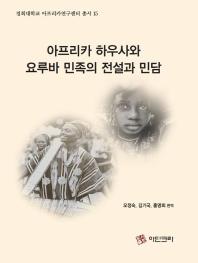 아프리카 하우사와 요루바 민족의 전설과 민담