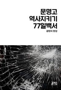 문명고 역사지키기 77일 백서