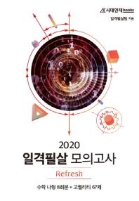 고등 수학 나형 일격필살 모의고사 Refresh(2020)