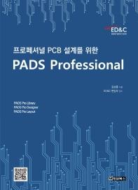 프로페셔널 PCB 설계를 위한 PADS Professional