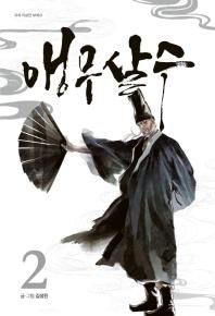 앵무살수. 2