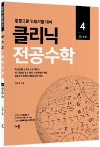 클리닉 전공수학. 4: 정수론 편(2022)