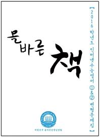 올바른 책 인터넷 수능영어 1&2 변형문제집(2016)