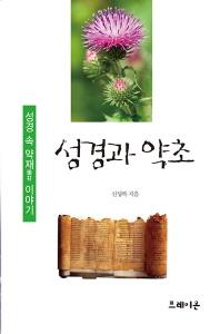 성경과 약초
