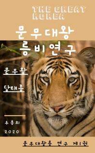 문무대왕릉비 연구. 1: 문무왕, 당태종