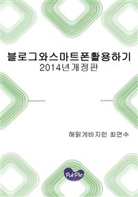 블로그와스마트폰활용하기 2014년개정판