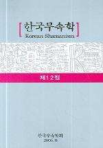 한국무속학 제12집
