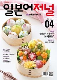 일본어저널(CD:1포함)(2021년 4월호)