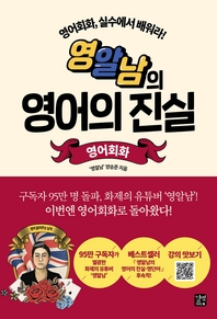 [epub3.0]영알남의 영어의 진실-영어회화