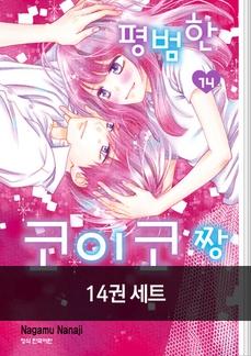 [세트]평범한 코이코짱(전14권)