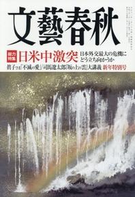 문예춘추 文藝春秋 2021.01
