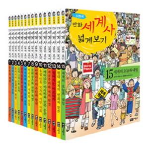 [인기도서추천] 이현세 만화세계사 넓게보기/전15권/초등학생을 위한 세계역사만화